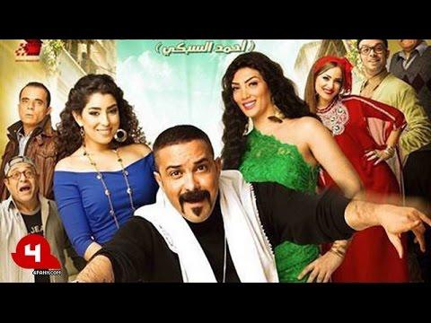 افضل فيلم مصري كوميدي للكبار فقط شاهد قبل الحذف Sindbad